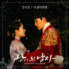 The Crowned Clown OST Part.6 - Sung Si Kyung