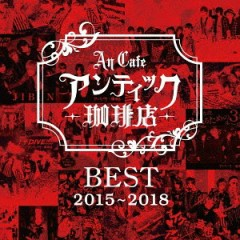 BEST 2015~2018 CD2 - An Cafe