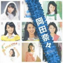 Okada Nana Singles Complete CD2