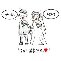 We Get Married (Single)