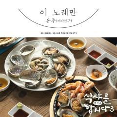 Let's Eat 3 OST Part.3 - Yuju
