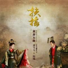 Phù Dao Hoàng Hậu OST