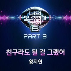 I Can See Your Voice 6 Part.3 - Kwang Ji Hyun