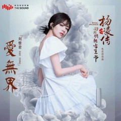 Tình Yêu Vô Hạn / 爱无界 - Lưu Tích Quân