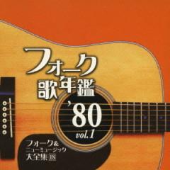 Folk Utanenkan 1980 Vol.1 - Folk & New Music Daizenshu