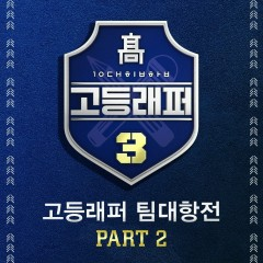 High School Rapper 3 Team Battle Part.2 - Various Artists