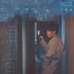 Người Ca Tụng / 歌颂者 - Ngô Thanh Phong (Sodagreen), Lưu Hồ Dật