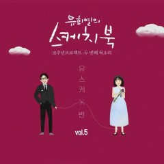 Yoo Hee Yeol's Sketchbook 10th Anniversary Project: 2nd Voice 'Sketchbook x Ben' Vol.5 (Single) - Ben