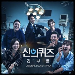 God's Quiz Reboot OST - Various Artists