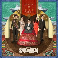 The Last Empress OST - Jang Deok Cheol