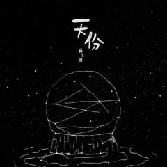 Thiên Phú / 天份 - Tiết Chi Khiêm