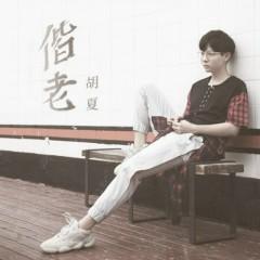 Giai Lão / 偕老 - Hồ Hạ