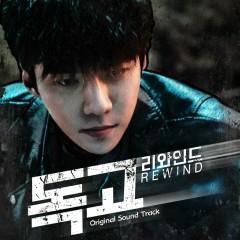Dokgo Rewind OST - NCT U