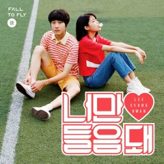 For Your Ears Only (Single) - Lee Seung Hwan