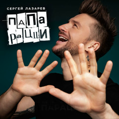 Папарацци (Single) - Sergey Lazarev