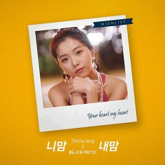 Your Heart My Heart (Single) - Stella Jang