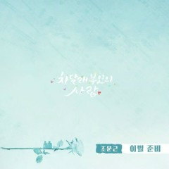 Lady Cha Dal Rae's Lover OST Part.21