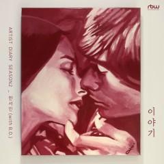 Story - RBW Artist Diary Season 2 (Single) - Seo In Han