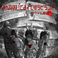 Minna Oideyo! Death Rabbi Land! - Idol Kai no Yami -