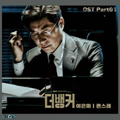 The Banker OST Part.1