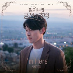 Memories of the Alhambra OST Part.5 - Yang Da Il