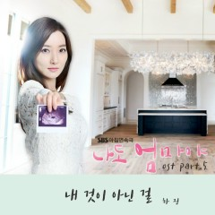 I Am The Mother Too OST Part.5