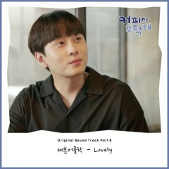 Coffee, Please OST Part.8
