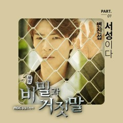 Secrets And Lies OST Part.1 - Byun Jin Sub