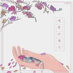 Pretty Rubbish (Single) - The Ade