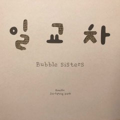 Sunrise (Single) - Bubble Sisters