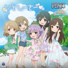 THE IDOLM@STER CINDERELLA GIRLS LITTLE STARS! Itoshisa❤