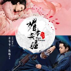 Mị Giả Vô Cương OST - Various Artists