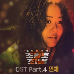 My Lawyer, Mr. Joe 2: Crime and Punishment OST Part.4 - Min Chae