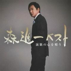 Mori Shinichi Best Enka no Kokoro wo Utau - Shinichi Mori