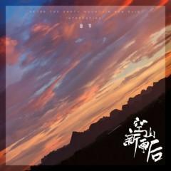 Không Sơn Tân Vũ Hậu / 空山新雨后 (Single) - Âm Khuyết Thi Thính, Cẩm Linh