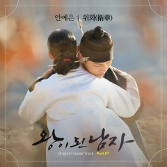 The Crowned Clown OST Part.7 - Ahn Ye Eun