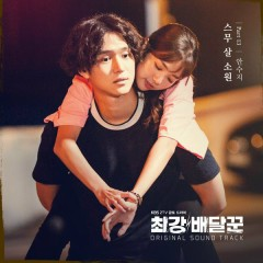Strongest Deliveryman, Pt. 13 (Music from the Original TV Series