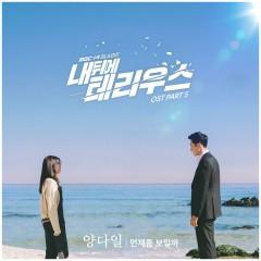 Terius Behind Me OST Part.5 - Yang Da Il