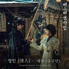 Mr. Sunshine OST Part.13 - Sejeong
