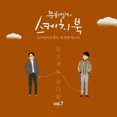 Yoo Hee Yeol's Sketchbook 10th Anniversary Project The First Voice Yu Seu Ke x Jung Seung Hwan Vol.7 (Single) - Yang Da Il