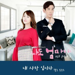 I Am The Mother Too OST Part.6