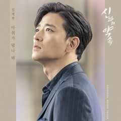 A Pledge to God OST Part.2 - Lim Jae Hyun