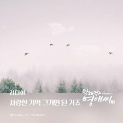 Rude Miss Young-Ae 17 OST Part.21