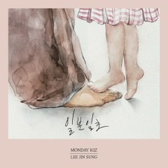 Every Moment (Single) - Monday Kiz