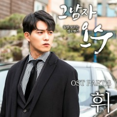 That Man Oh Soo OST Part.8 - Whee