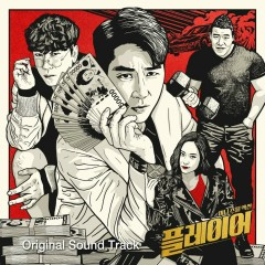 The Player OST - Various Artists