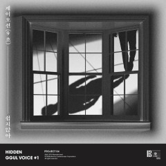 Hidden GGUL Voice#1 (Single)