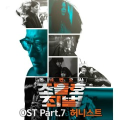 My Lawyer, Mr. Jo 2 OST Part.7
