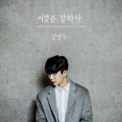 Remember Me (Single) - Young Woo Nam