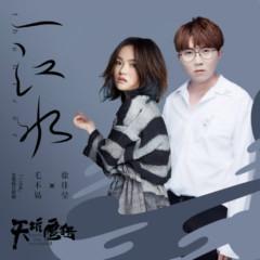 Nhất Giang Thủy / 一江水 - Từ Giai Oánh, Mao Bất Dịch